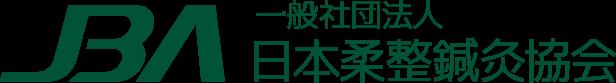 一般社団法人 日本柔整鍼灸協会