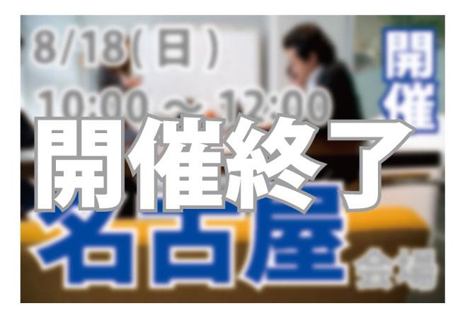【名古屋・8月開催】接骨院・整骨院 開業セミナー