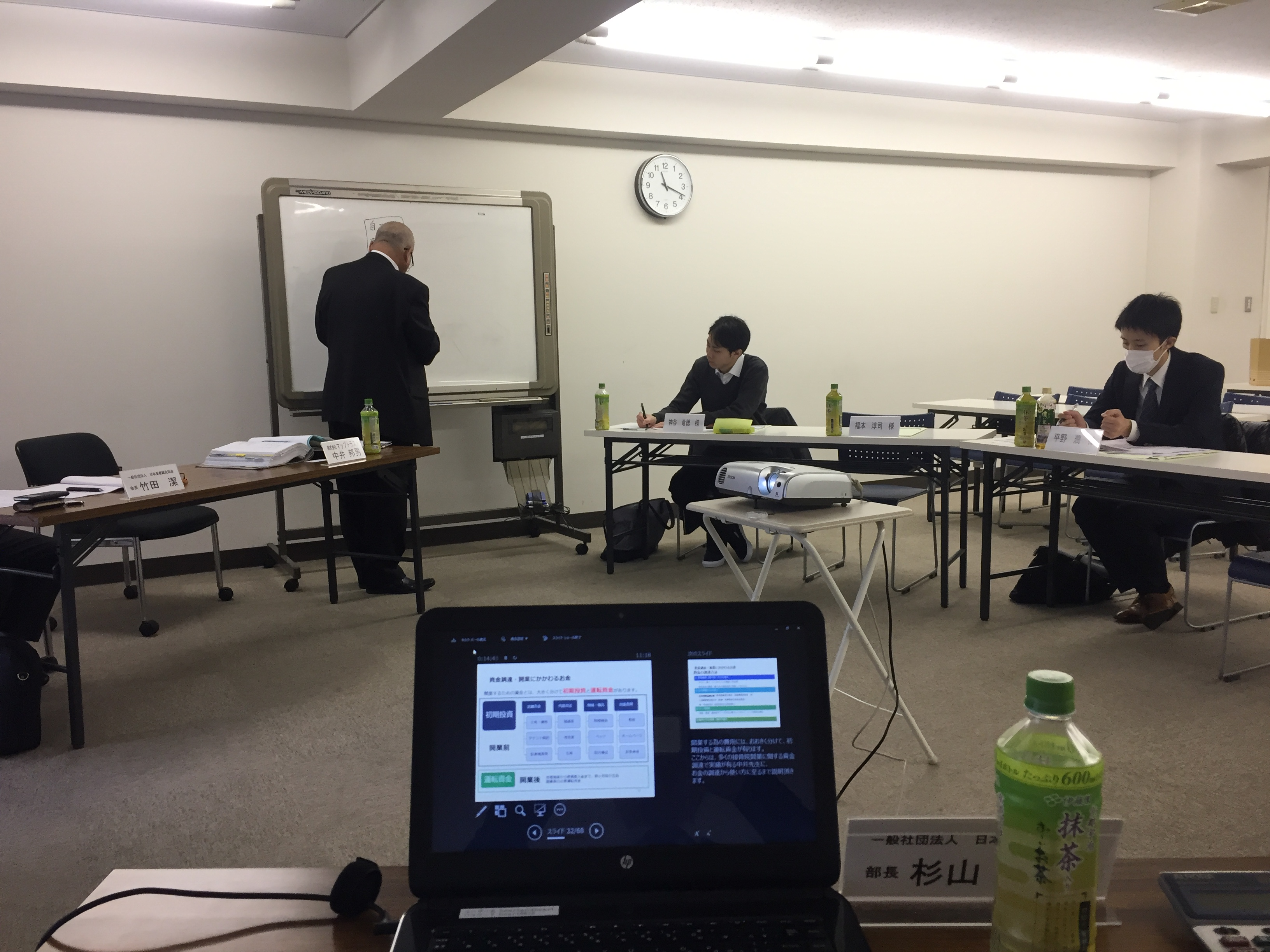 接骨院・整骨院 開業セミナー in名古屋 開催