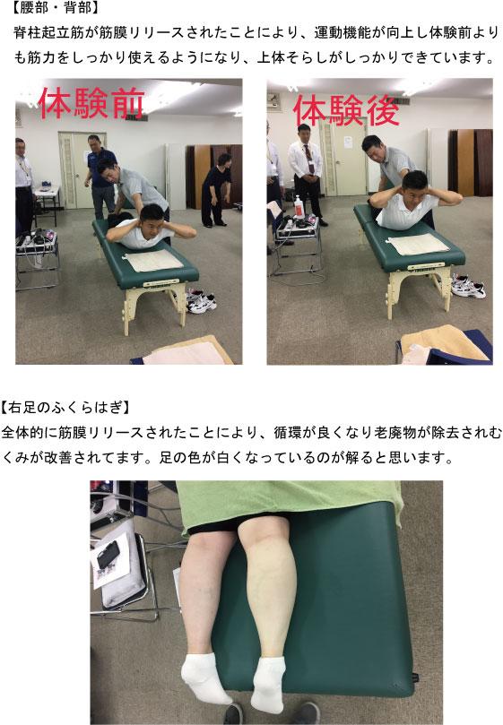 メディセル筋膜療法施術『無料体験会』開催しました