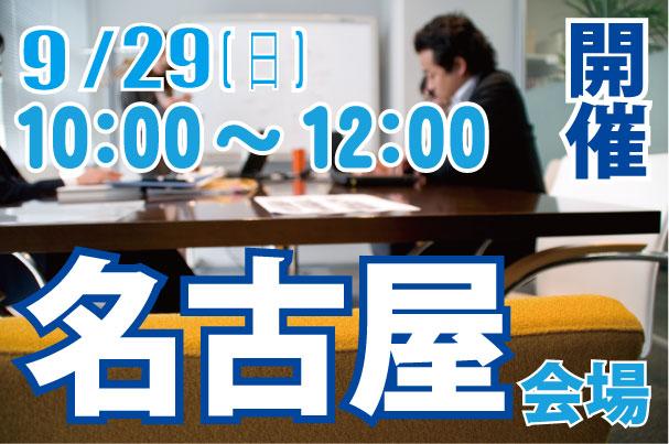 【名古屋・9月29日開催】接骨院・整骨院 開業セミナー