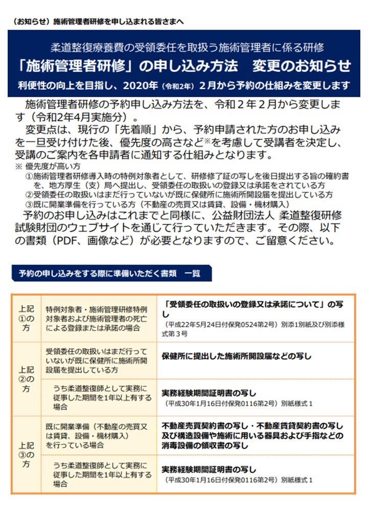 施術管理者研修の予約申込み方法変更