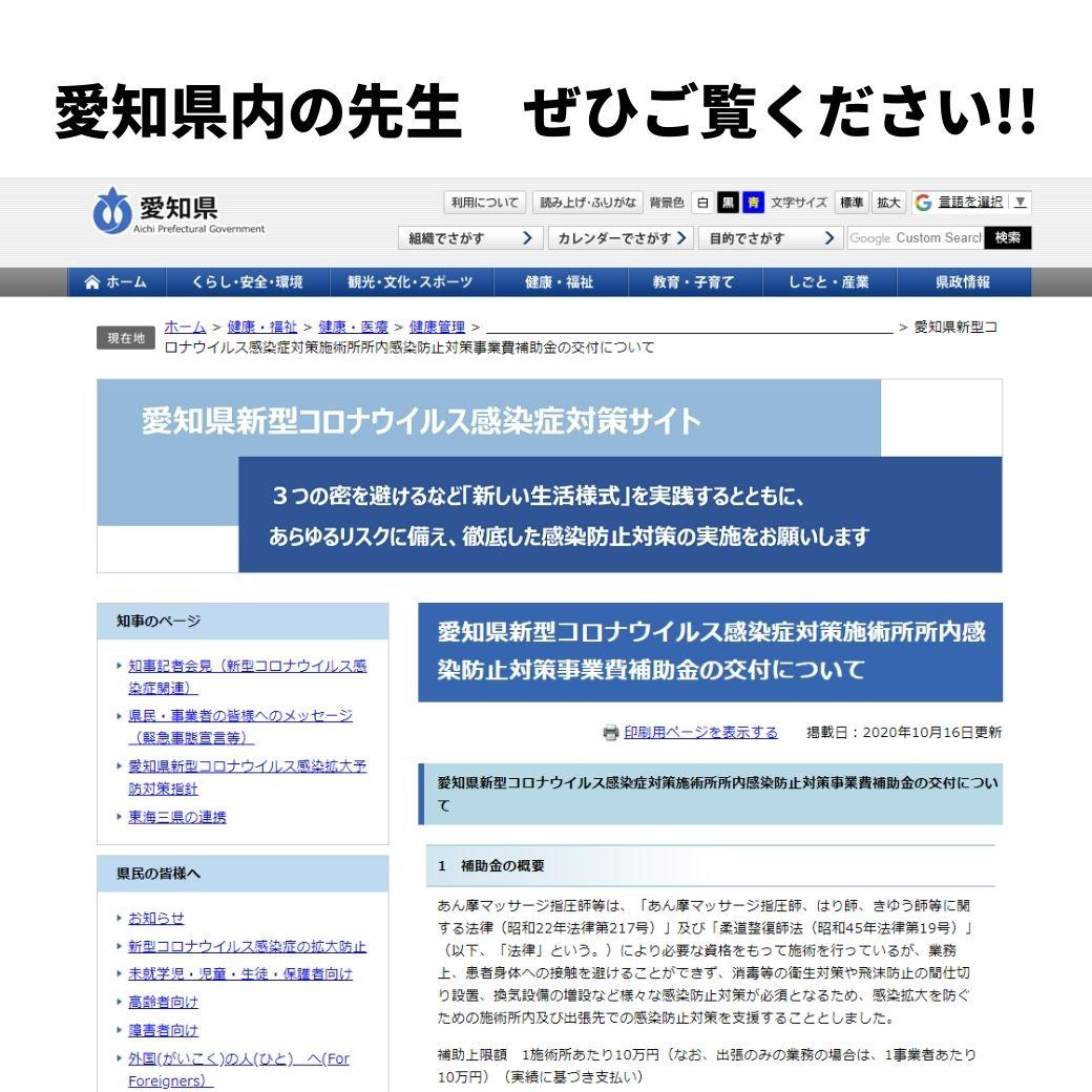 愛知県内の先生はご確認ください!! あはき・柔整施術所にコロナ防止対策で補助金給付