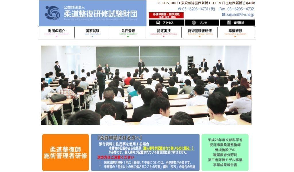 公益財団法人 柔道整復研修試験財団ホームページ
