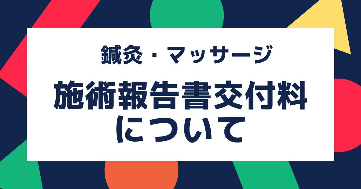 【鍼灸・マッサージ】施術報告書交付料について