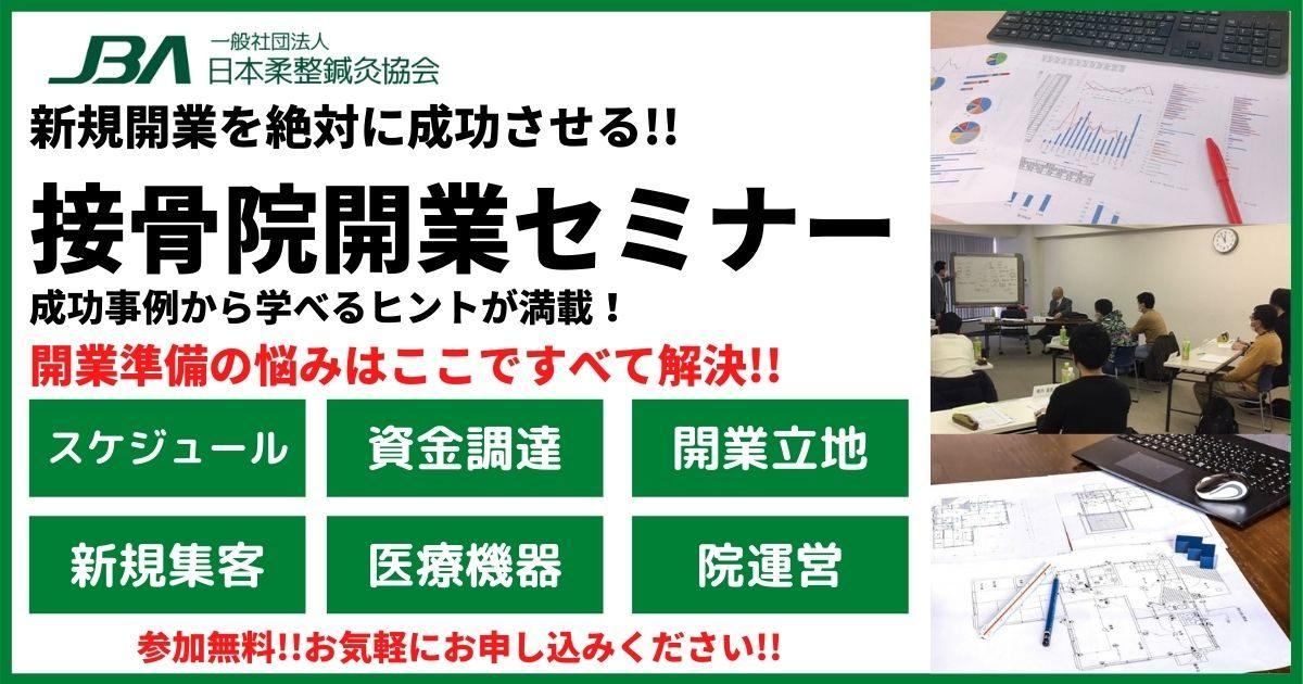 「成功する」接骨院開業セミナー 2021年6月27日(日) 開催予定!
