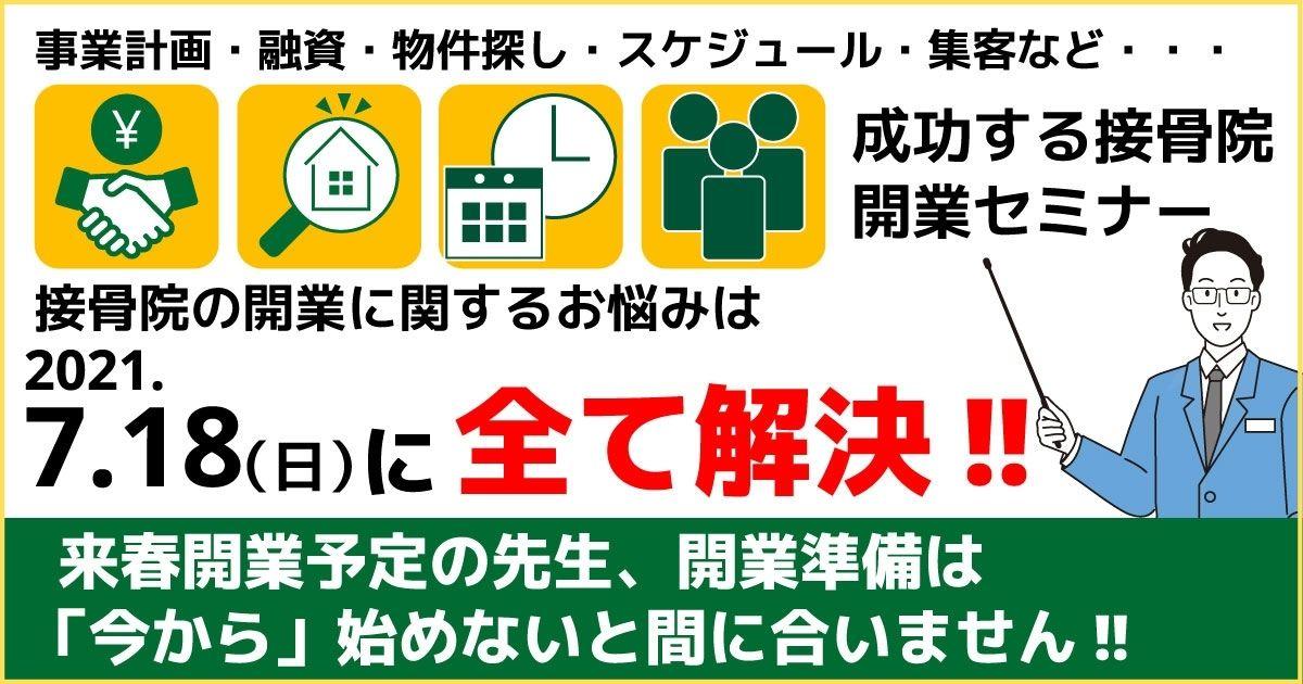 「成功する」接骨院開業セミナー 2021年7月18日(日) 開催予定!