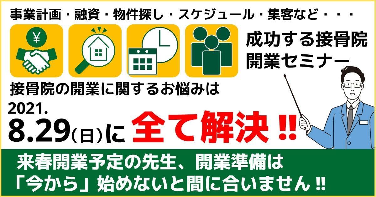 「成功する」接骨院開業セミナー 2021年8月29日(日) 開催予定!