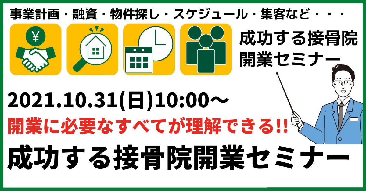「成功する」接骨院開業セミナー 2021年10月31日(日) 開催予定!