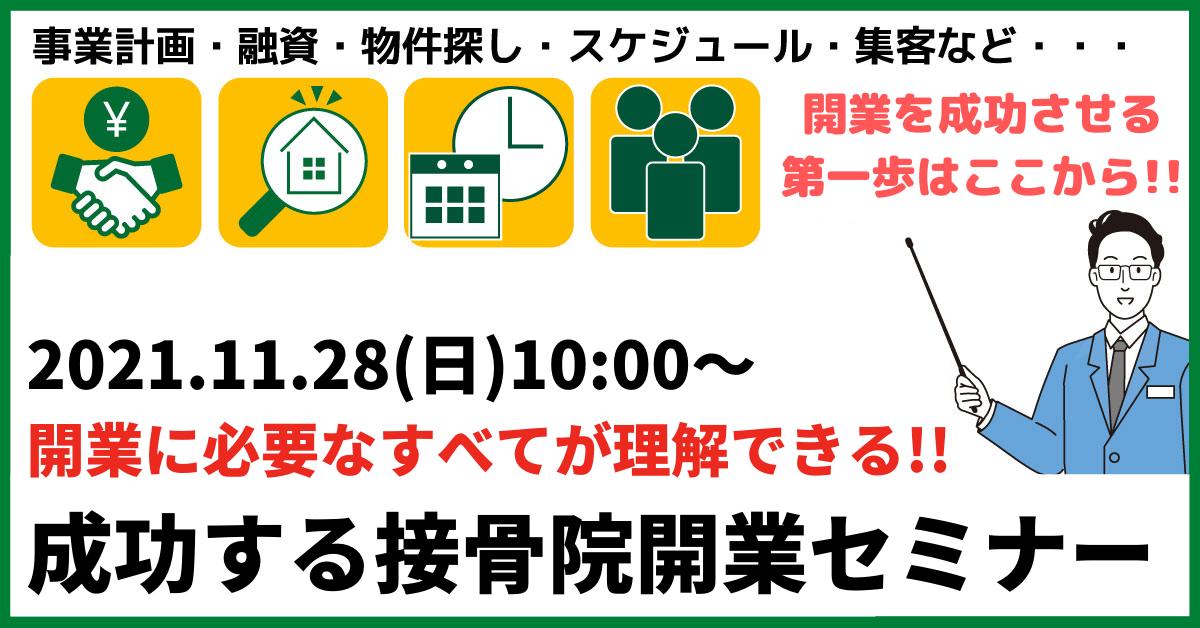 「成功する」接骨院開業セミナー 2021年11月28日(日) 開催予定!