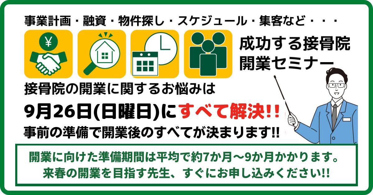 「成功する」接骨院開業セミナー 2021年9月26日(日) 開催予定!
